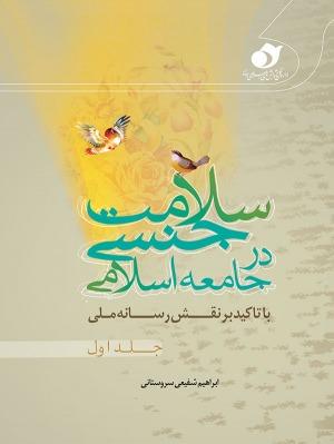 سلامت جنسي در جامعه اسلامي، جلد اول (سلامت جنسي؛ چيستي، چرايي و چگونگي)